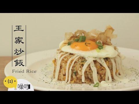 王家炒飯 Fried Rice - 如朕親臨