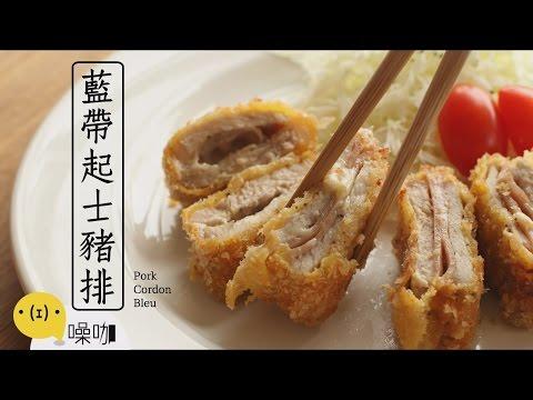 藍帶起士豬排 Pork Cordon Bleu