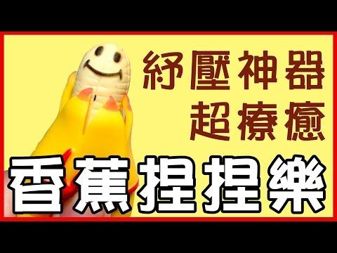 【紓壓神器 】超療癒!香蕉捏捏樂玩具