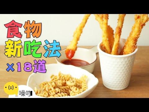 18種94狂的食物新吃法!18 Crazy Ideas To Eat The Food.