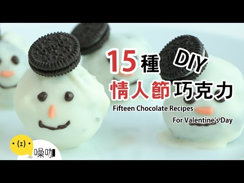 15 種情人節巧克力 DIY!Fifteen Chocolate Recipes For Valentine's Day