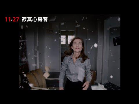 《寂寞心房客》中文正式預告 ★ 六個消沈小人物的公寓奇緣 三段古怪可愛的都市寓言│11.27 我說你好 你說打擾
