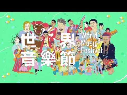 2017世界音樂節@台灣陣容全公開 | 2大舞臺5大主題20餘組重量級嘉賓以音樂的名義擁抱世界