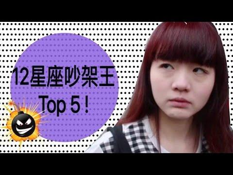 【靠杯星座】12星座吵架王Top 5!