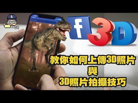 3D相片如何上傳facebook與3D照片拍攝技巧教學!