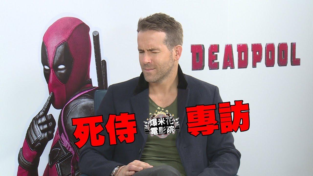 《惡棍英雄:死侍》萊恩雷諾斯in 臺北!!咱們幫你問他的性感翹臀怎麼練!|【爆米花電影院】