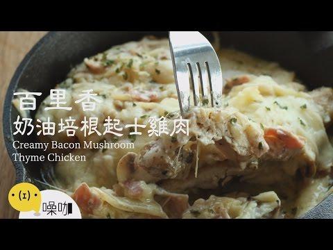 百里香奶油培根起士雞肉 Creamy Bacon Mushroom Thyme Chicken