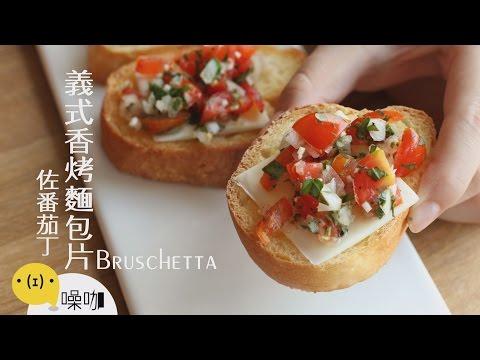 義式香烤麵包片佐蕃茄丁 Bruschetta