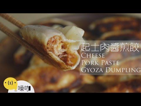 起士肉醬煎餃 Cheese Pork Paste Fried Dumpling