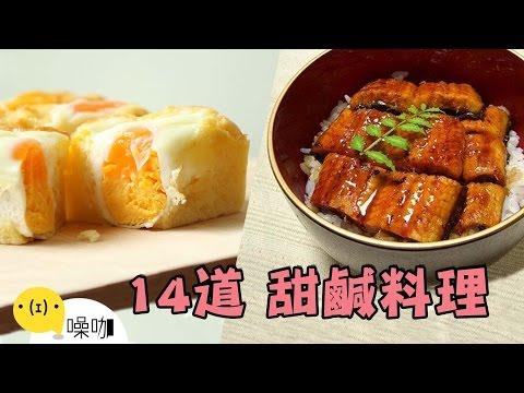 一台烤箱搞定!14道讚不絕口的甜鹹料理!Fourteen Roast Recipes