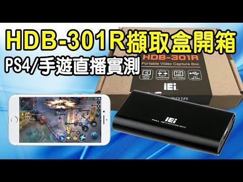 IEI威強電 HDB-301R開箱 (PS4/iPhone手機直播實測)