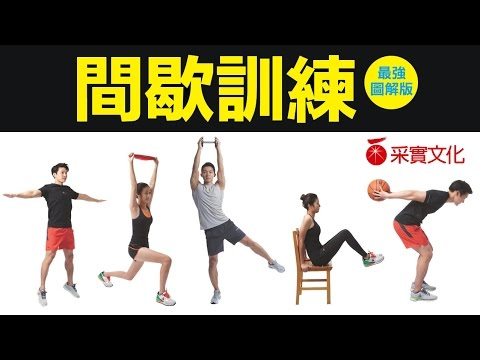 瘦身必備《間歇訓練【最強圖解版】》 1天6分鐘,燃脂72小時,專攻難瘦脂肪!