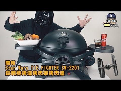 星際大戰竟然有出烤爐可以烤香腸?!有趣的開箱給大家看!