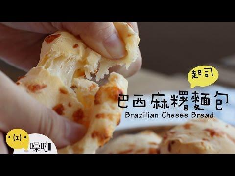 巴西起司麻糬麵包 Brazilian Cheese Bread