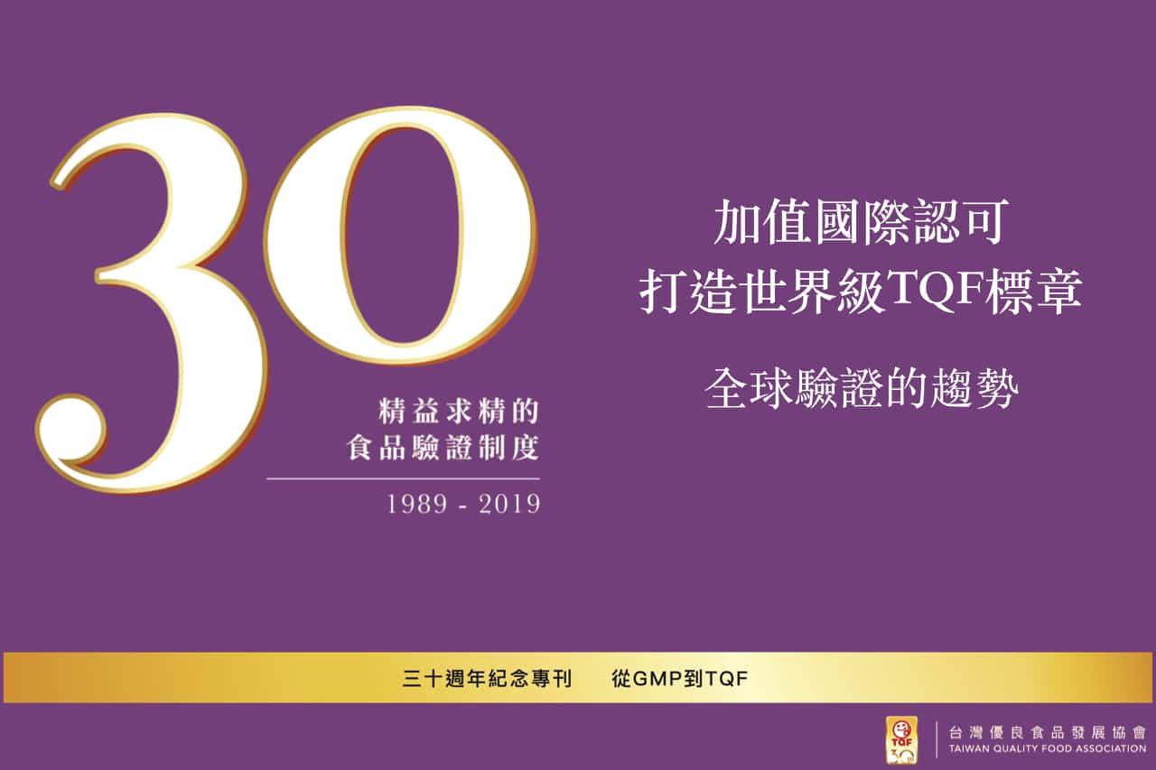 【TQF 30周年紀念專欄】全球驗證的趨勢