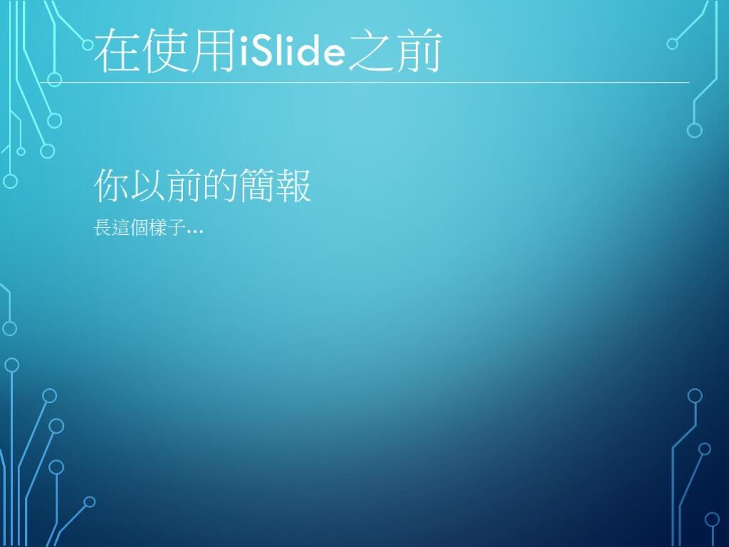 【簡報設計】設計PPT可以開外掛?免費PPT素材庫iSlide
