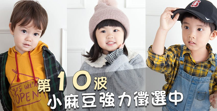 第10波小網美募集開跑!「美周Little Model」強力徵選中!