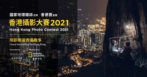 國家地理雜誌會德豐「香港攝影大賽2021」