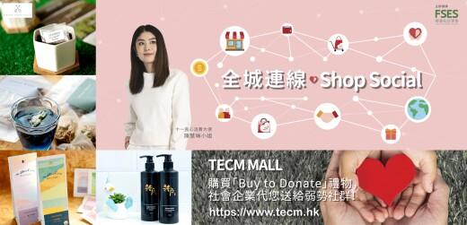 2021「十一良心消費運動」正式啟動 全城連線Shop Social.升級版TECM MALL同步登場
