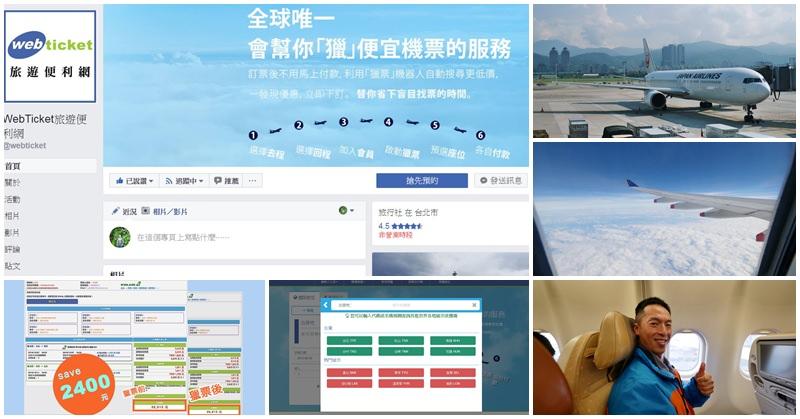 [機票訂購] WebTicket旅遊便利網~全球獨創獵票功能,幫你獵便宜機票