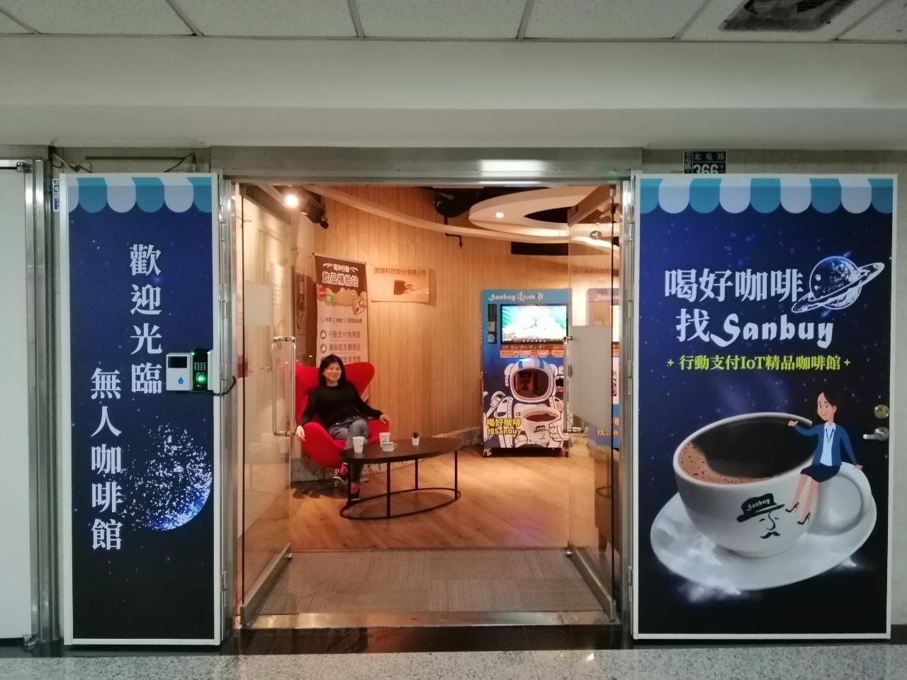 Sanbuy『行動支付IoT無人精品咖啡館』示範店