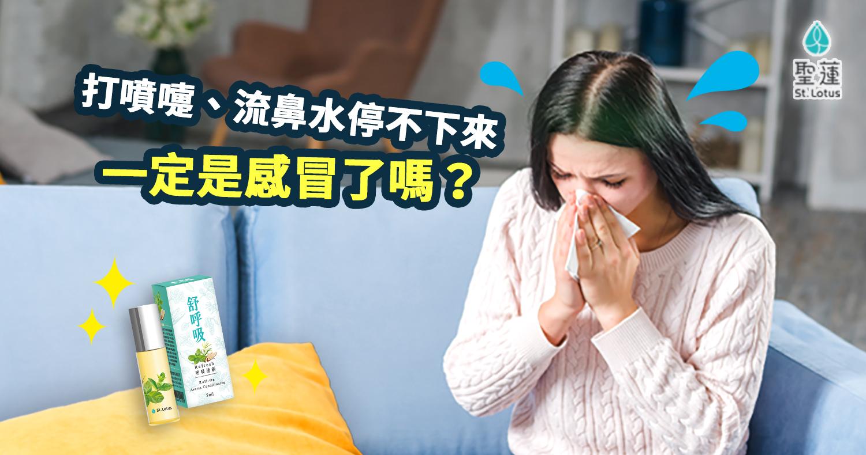 【生活資訊】聖蓮生技與希摩中醫診所合作舉辦免費健康講座 一直打噴嚏流鼻水,一定是感冒了嗎? 講座時間2019/9/7(六)上午10點至12點 地點台中市南屯區希摩中醫診所 