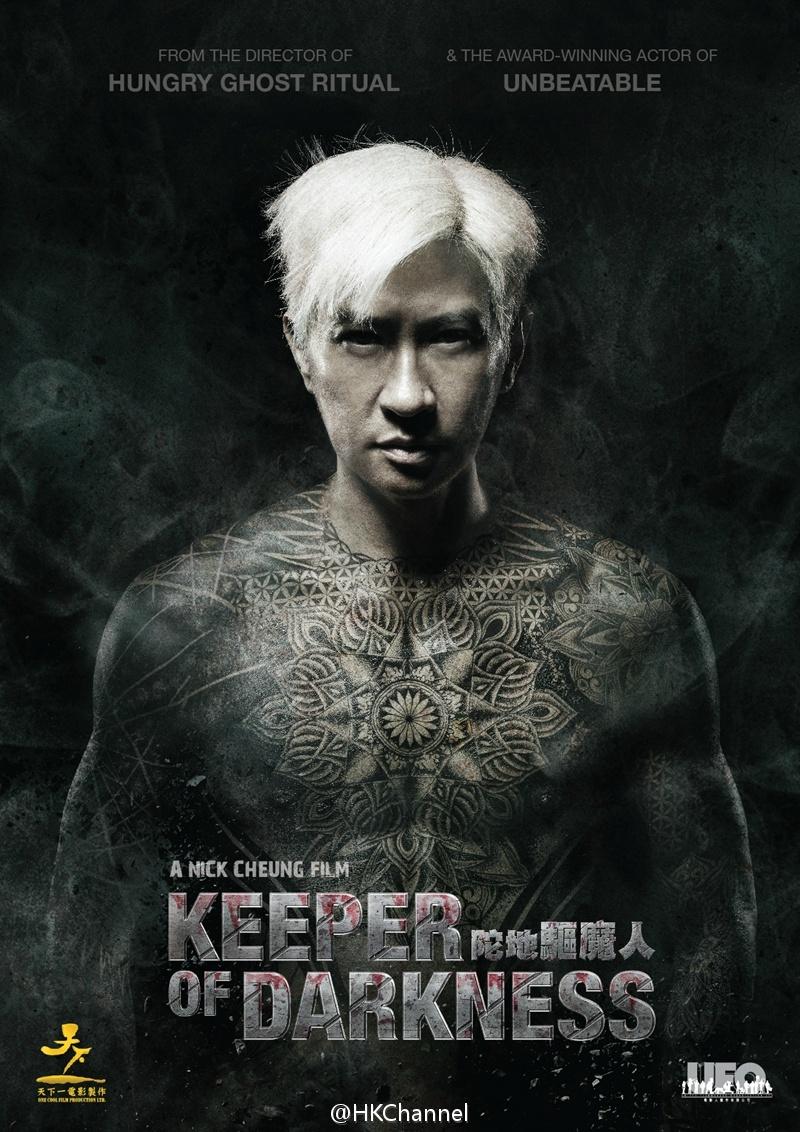 人鬼情未了 -- 《 陀地驅魔人 / Keeper of Darkness》