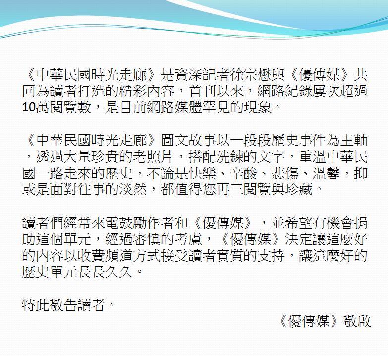 《中華民國時光走廊》線上訂閱