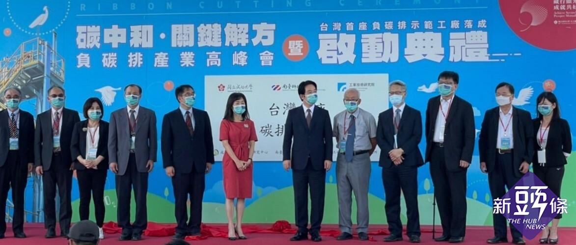 經濟部見證國內首座負碳技術工廠啟動