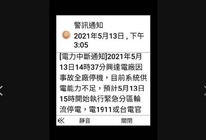 513興達電廠事故全台大停電 4年前815也發生過