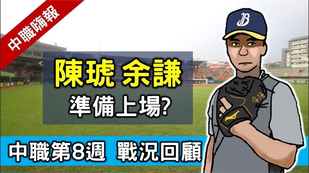 中職32年/中信兄弟能奪季冠?2投手表現是關鍵