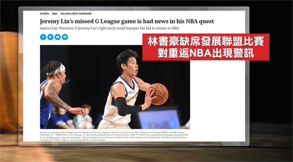 林書豪週四因背傷缺陣 挑戰NBA現警訊