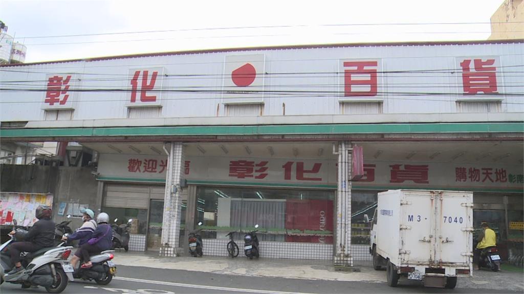 彰化30年百貨超市將停業 居民不捨「老厝邊」