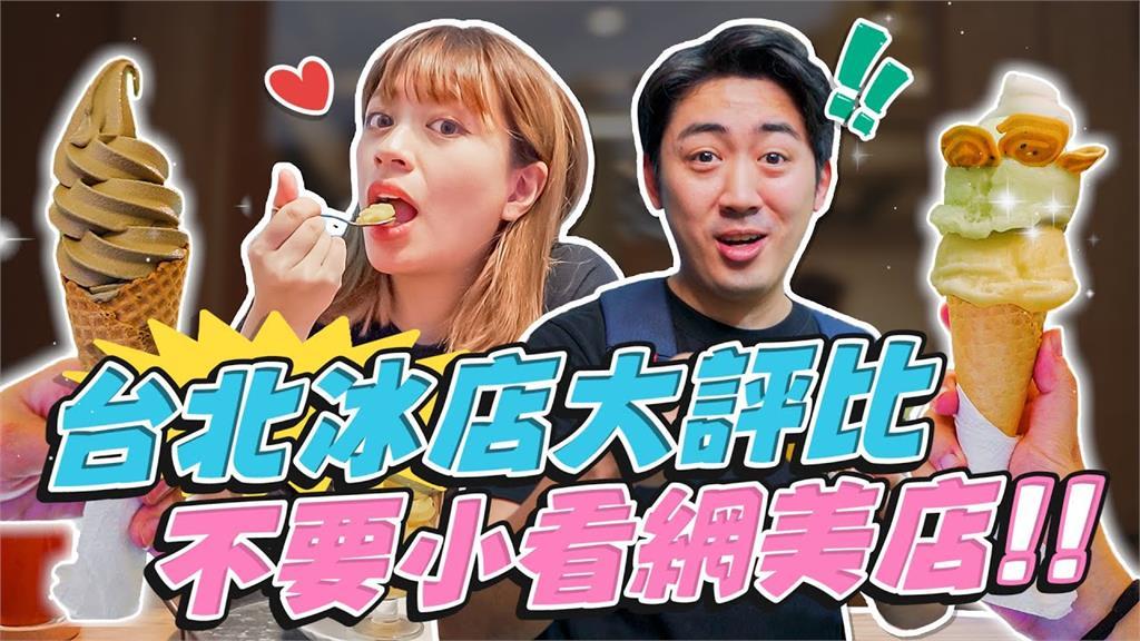 影/北市5間冰店評比 這1間選用「台灣食材」奪冠