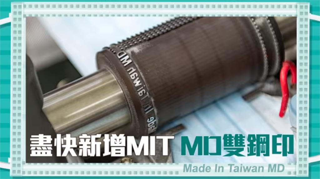 快新聞/工具機國家隊再出動 一週內增添口罩防偽鋼印