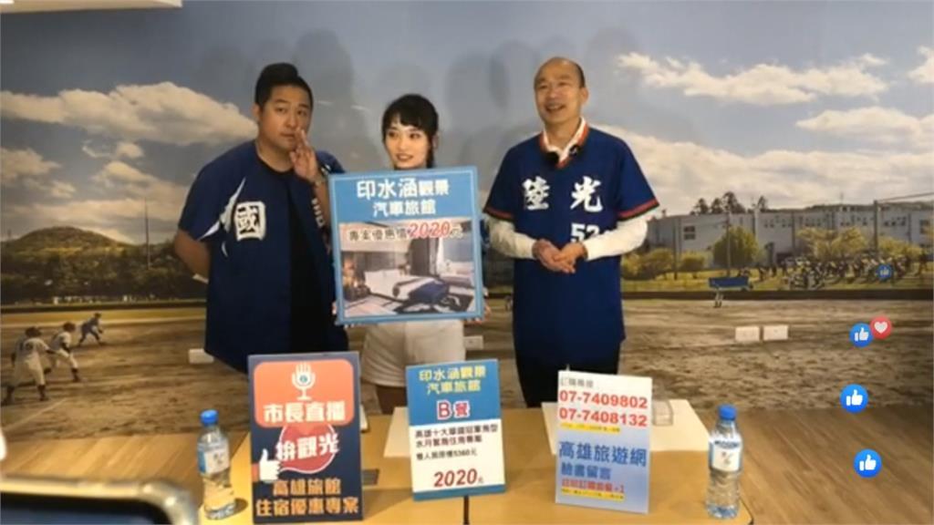 高雄市長韓國瑜人氣不再?直播觀看人數僅剩3千