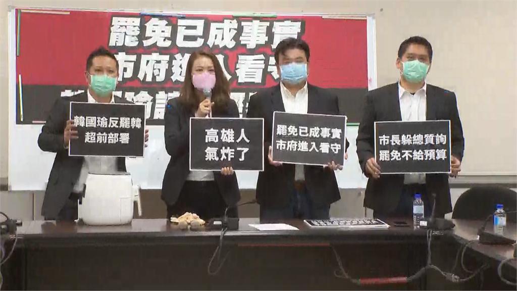 快新聞/傳韓國瑜用「這招」反制罷免 高市綠議員「氣炸」要韓勿輕舉妄動!