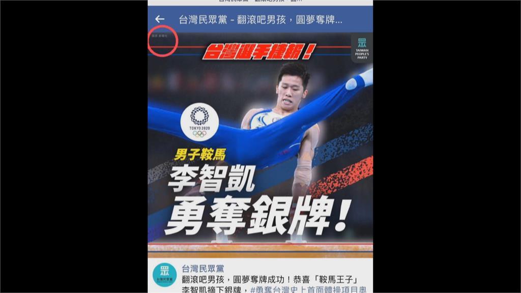 才說抱歉! 民眾黨賀李智凱卻用中國新華社照片