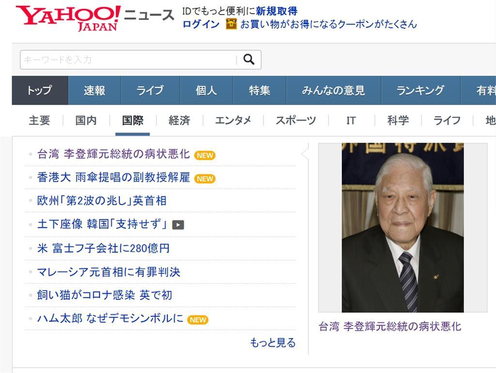 快新聞/李登輝消息登日本雅虎國際新聞頭條 日網友留言打氣