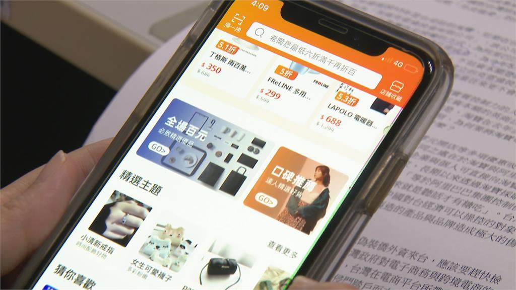 淘寶台灣年底結束營運 數十萬賣家受衝擊