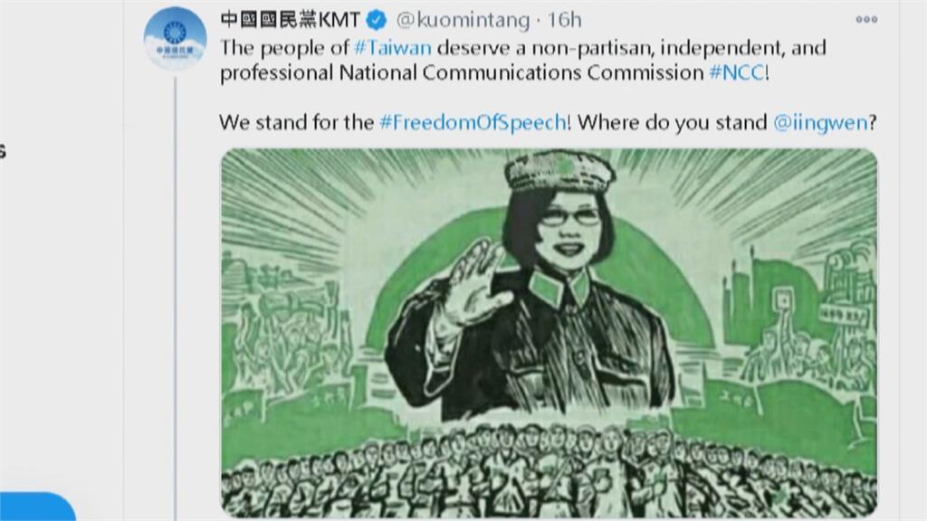 藍用中國網軍圖諷蔡 反遭外媒.網友嗆「可悲」