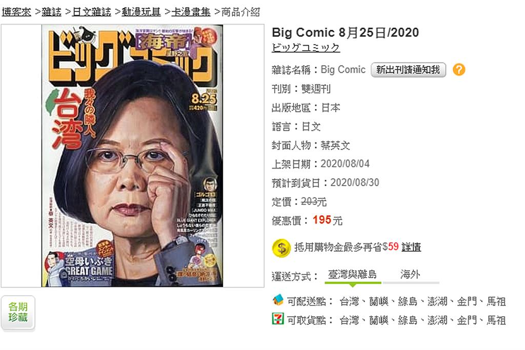 快新聞/蔡英文登日本漫畫雜誌封面! 還被標註「台灣總統」