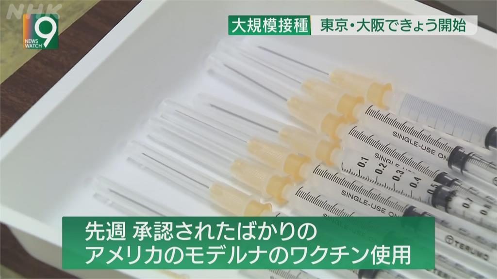 快新聞/日本宣布6/17起大規模接種疫苗 18歲到64歲成人開放預約