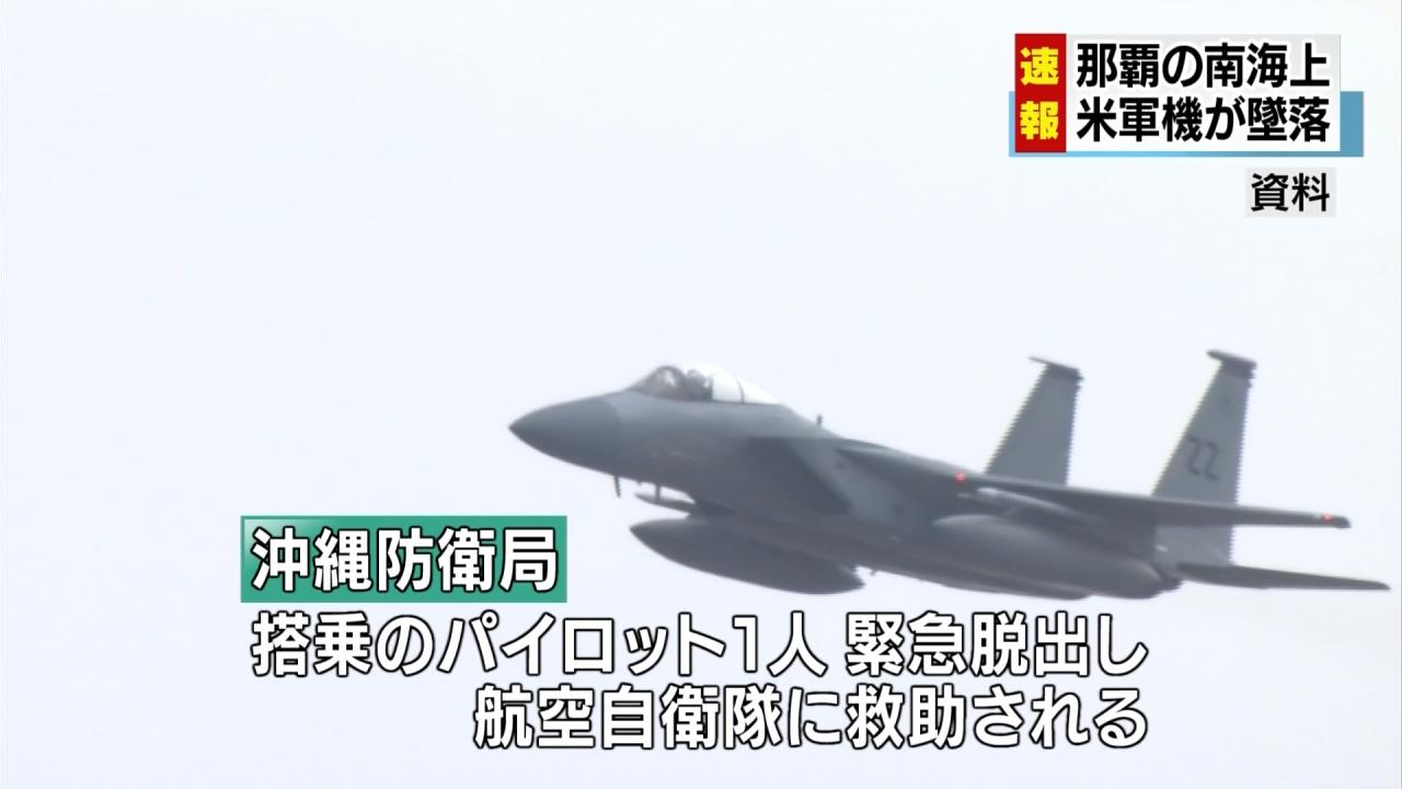 美軍F-15墜毀沖繩外海 飛行員緊急跳傘