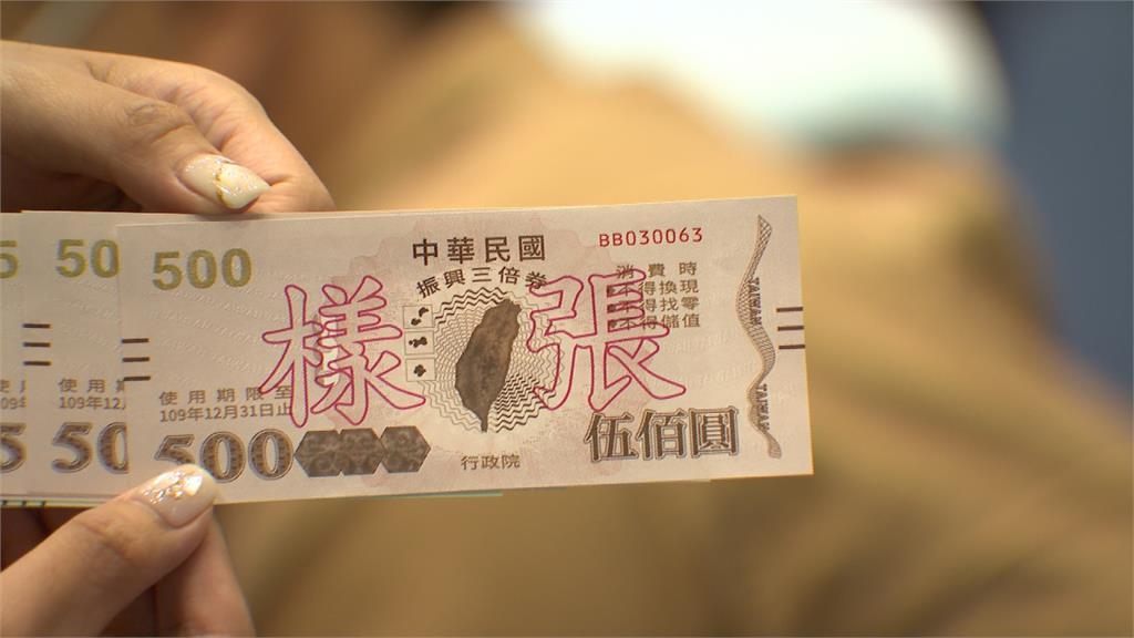 三倍券紙本上看2千萬份 總印製費預估提高到12億元