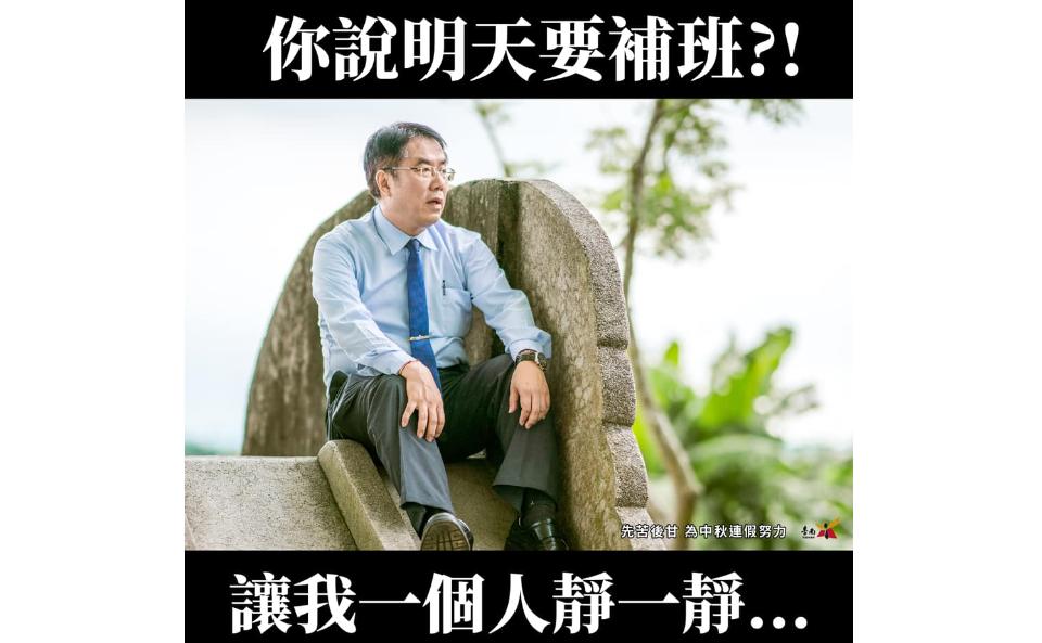 快新聞/明日補班 黃偉哲厭世發文:讓我靜一靜