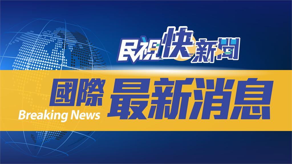 快新聞/中國推港版國安法引國際爭議 美加澳皆對香港伸援手