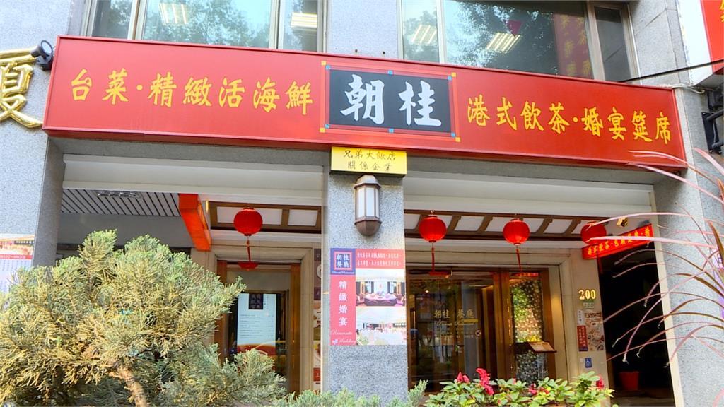 武肺衝擊擋不住...東區老字號「朝桂餐廳」開13億出售