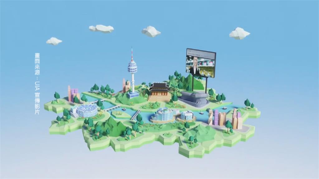 2020亞太年會改線上開 3D會議虛擬由首爾