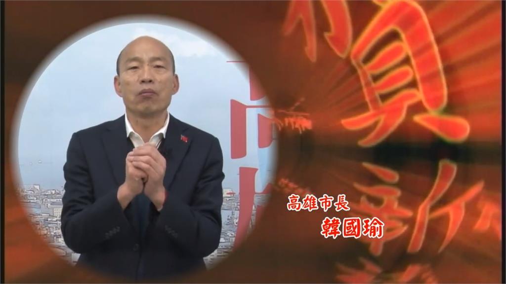 韓國瑜發鼠年賀歲短片 網友酸:沒說「高雄發大財」覺得難過